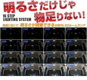 【送料無料】車種専用設計でかんたん取付!80系ノア(NOAH)/ヴォクシー(VOXY)16段階明るさ調整式ルームランプ