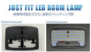 16段階明るさ調整機能付き!LEDルームランプ