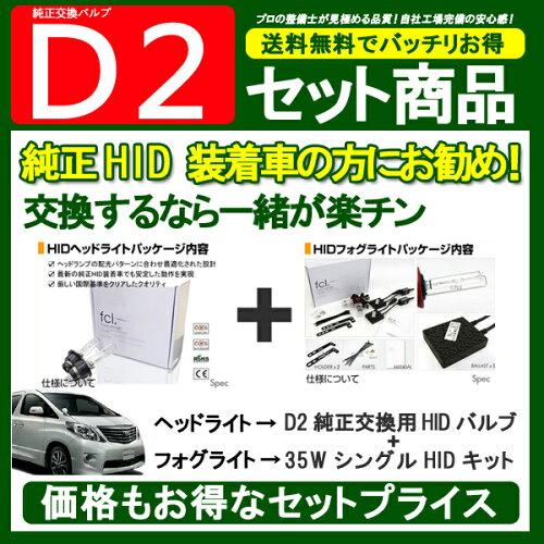 HID キット セット商品 ロービームHID&フォグ HIDセットD2形状純正...
