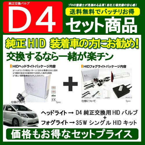 HID キット セット商品 ロービームHID&フォグ HIDセットD4形状純正...