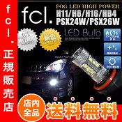 LEDフォグランプHB450W10連ホワイトLEDバルブ2個セット50Wのハイパワー【LED/フォグ/LEDバルブ/50W/エルイーディー/フォグランプ/フォグライト/CREE/クリー/】LEDフォグランプ用LEDバルブH8/H11/H16/80W16連ホワイト2個セット