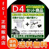 純正HID交換用バルブD2R/D2S新型のHID装着車対応【新型2012モデル/送料無料/代引手数料無料/安心1年保証/HID/バルブ/D2R/D2S/車用品/外装パーツ/ヘッドライト/HID】