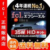 【送料・代引手数料無料】【安心1年保証】【35W超薄型バラスト】シングルバルブHIDコンバージョンキットH1/H3/H3C/H7/H8/H11/HB3/HB4【10P06Apr11】