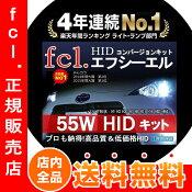【送料・代引手数料無料】【安心保証】【55W超薄型バラスト】シングルバルブHIDコンバージョンキット