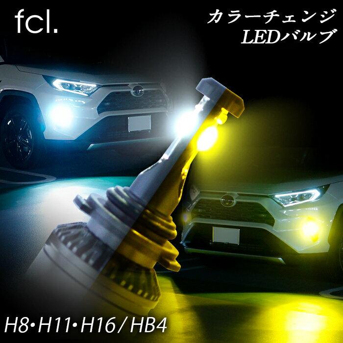 ライト・ランプ, フォグランプ・デイランプ fcl. H21.5H23.11 ZVW30 30 H11 fcl 2 LED H11