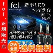 【2018年モデル】fclledHB3H8H11H16HB4HIR2H7LEDヘッドライトハイビームフォグランプ車検対応ファンレス6000K3500K【安心1年保証】