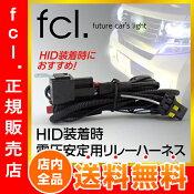 【送料・代引手数料無料】【安心保証】電源安定用リレーハーネス1本