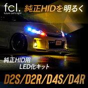 7月特別企画今ならT10タイプLEDバルブ2個1セット付きfclLEDヘッドライトD4SD4R純正HIDを無加工でLED化【タイプA】ヴェルファイア86などトヨタ車に適合