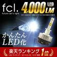 fcl. 車用LEDヘッドライト/フォグLEDキット!H1/H3/H7/H8/H11/HB3/HB4 点灯時からMAX光量で取付も簡単 1年保証付き 車用 シングルバルブ【LED H1 H3 H7 H8 H11 H16 HB3 HB4 LEDバルブ LEDキット LEDヘッドライト】