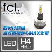 【fcl.製】LEDヘッドライトバイク用H4Hi/Loキット