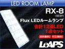 超拡散光FluxLED!【送料無料】LEDルームランプ◆RX-8(SE3P)12連