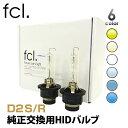 【fcl.】純正HID交換用バルブ D2S ティーダ C11前期4灯式(A...