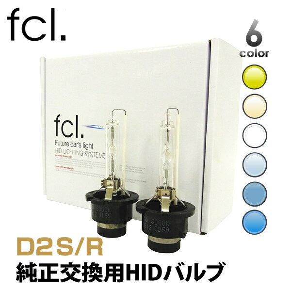 【fcl.】純正HID交換用バルブ D2S オッティ H92W 4灯式 【送料無料】【安心1年保証】