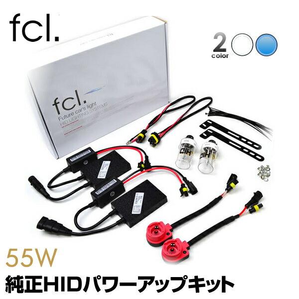 ライト・ランプ, ヘッドライト  2055W HID fcl. HID55W HID HID