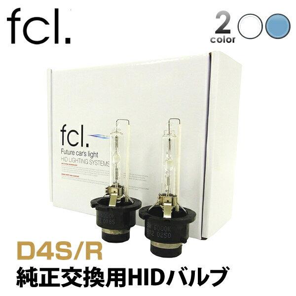 ライト・ランプ, ヘッドライト fcl.HID D4S 1