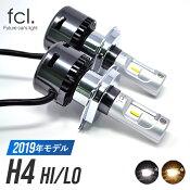 2019年モデルfclLEDヘッドライトH4Hi/Loファンタイプ!fcl.h4ledヘッドランプ1年保証FCLLedエフシーエル