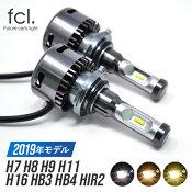 2019年モデルfclLEDヘッドライトファン付ledH11H8H16HB4HB3HIR2フォグランプハイビームfcl.エフシーエル