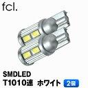 fcl SMDLED T10 10連 ホワイト ウェッジ球 2個セット 超明るいポジション fcl【LED/T10/車用品/カー用品/外装パーツ/ヘッドライト/fcl/エフシーエル/楽天/通販】