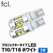 fclLEDバルブT10T1610連プロジェクターホワイトウェッジ球2個セットT16のバックランプに最適fcl.【LED/LEDバルブ/30W/エルイーディー/バックランプ/CREE/クリー/】