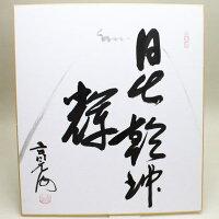 【茶器/茶道具・色紙・画賛】直筆・富士山の画・日出乾坤輝・小野澤寛海筆