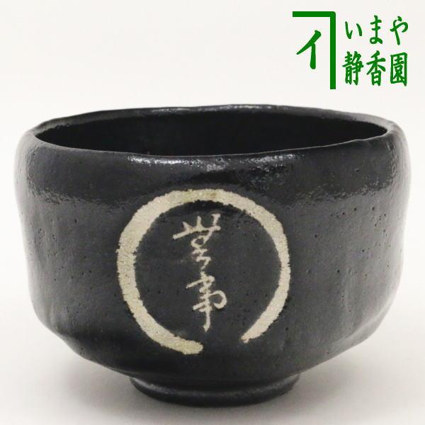 茶道具・湯呑・急須, 抹茶茶碗