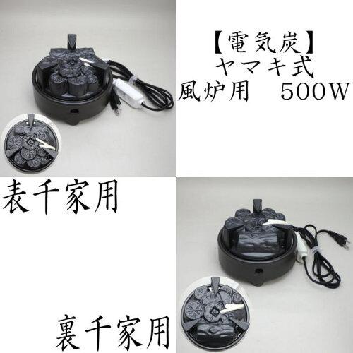 ヤマキ電器 電気炭 風炉用 切り替え付五徳付 500W ...