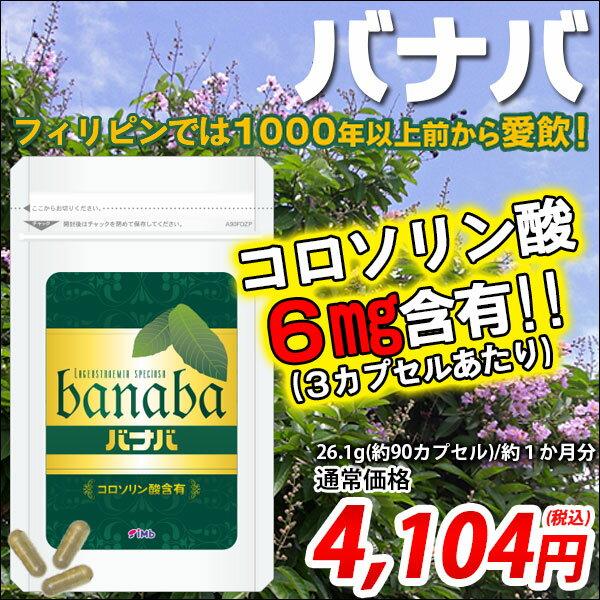 サプリ バナバ バナバエキス末 コロソリン酸6mg含有!! サプリメント 健康 【送料無料】