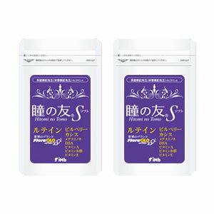 サプリ サプリメント ルテイン、ビルベリーエキスはもちろん、各種ビタミンを配合! 【瞳の友®S】2袋セット