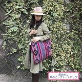 【手作り】民族布と革のビッグトートバッグ(エクアドル製)