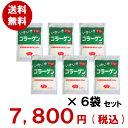 【送料無料】 6袋セット いきいきコラーゲン 粉末 100g コラーゲ...