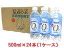 高濃度酸素水 魚沼の水 500ml 24本 日本一おいしい水...