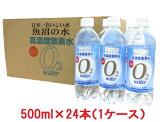 高濃度酸素水 魚沼の水 500ml 24本 日本一おいしい水 送料無料 酸素水 高濃度 魚沼 水 ミネラルウォーター プチ断食 水ダイエット 節分 ひな祭り バレンタインデー ホワイトデー 新生活 一人暮らし ひとりぐらし