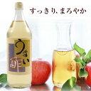 りんご酢 料理