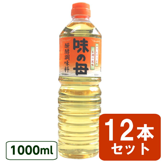 味の母 1000ml 12本セット ペットボトル 味の一 発酵調味料 みりん風調味料 ペットボトルタイプ 米 調味料 発酵 敬老の日 お歳暮 歳暮 おせいぼ