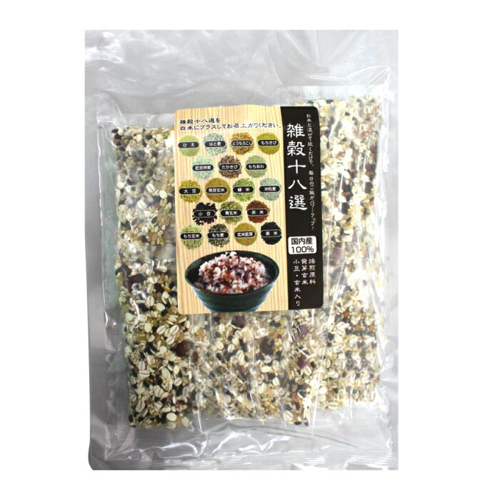 国内産原料100%雑穀十八選25g×15パック入
