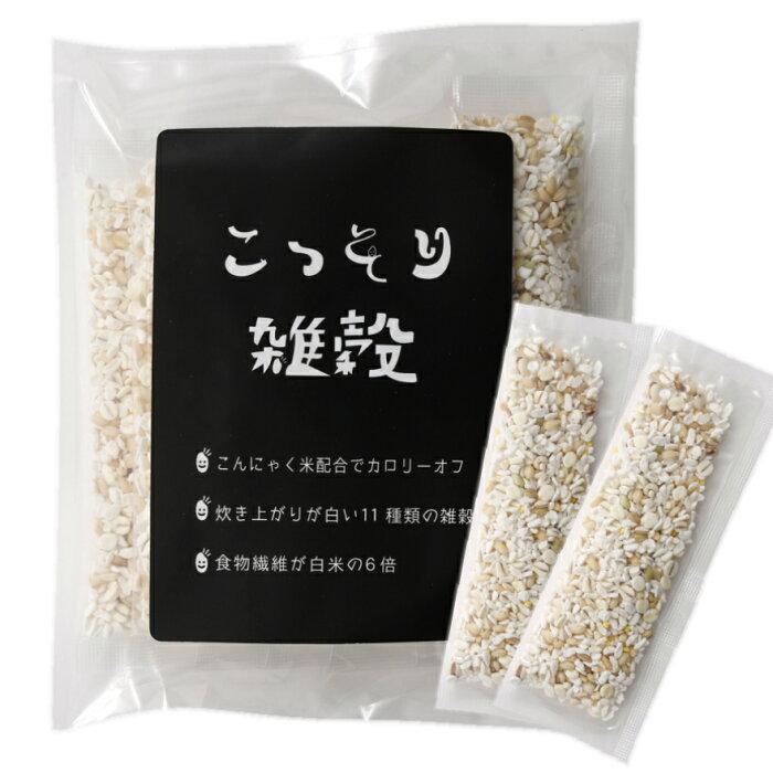 こっそり雑穀送料無料140g20g×7包入雑穀米雑穀もち麦米粒麦スーパーフードキヌアアマランサス個包装プチ断食糖質制限ダイエット腸活食物繊維レジスタントスターチハイレジ