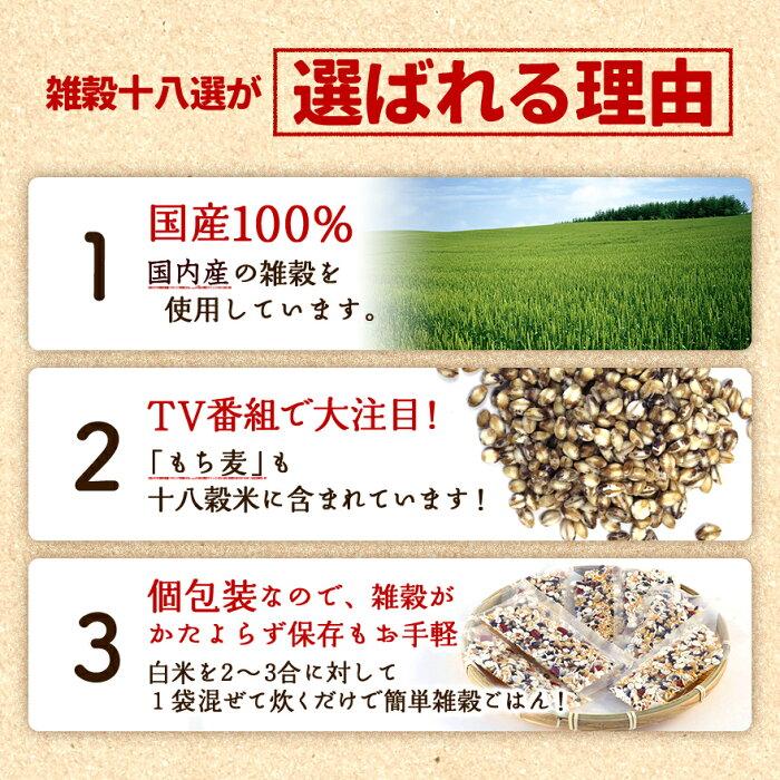 国内産原料100%雑穀十八選25g×15パック375g入り
