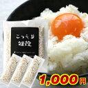 こっそり雑穀 白い雑穀 送料無料 140g (20g×7包入...