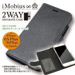「2WAYレザーケースブラックforiPhone6sPlus&6Plus」手帳型iPhoneケースiPhoneカバーレザーケースレザーカバー本革調セパレートカード入れカードホルダー合皮iPhone6sPlusiPhone6Plus5.5インチ保護ケース