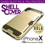 「カードスロット付シェルカバーゴールドforiPhoneX」ハードケース保護ケースiPhoneX保護カバースマホケースケースバンパーハンドストラップ背面保護衝撃吸収シェルケースシェルカバー