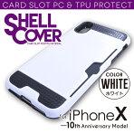 「カードスロット付シェルカバーホワイトforiPhoneX」ハードケース保護ケースiPhoneX保護カバースマホケースケースバンパーハンドストラップ背面保護衝撃吸収シェルケースシェルカバー