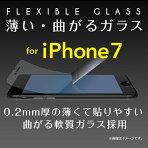 「強化ガラス0.2foriPhone7」フラットガラスガラスフィルム保護0.2mmクリアガラス保護ガラス液晶保護ガラス保護フィルム強化ガラス9H飛散防止iPhone7曲がるガラス軟質ガラス薄型軽量ガラス4.7インチ