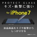「強化ガラス0.33foriPhone7」フラットガラスガラスフィルム保護0.33mmクリアガラス保護ガラス液晶保護ガラス保護フィルム強化ガラス9H飛散防止iPhone7傷に強い液晶画面を守る4.7インチ