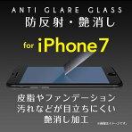 「強化ガラス0.33AGforiPhone7」アンチグレア艶消しガラスマットガラスガラスフィルム保護0.33mmクリアガラス保護ガラス液晶保護ガラス保護フィルム強化ガラス9H飛散防止iPhone74.7インチ反射防止フラットガラス