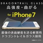「強化ガラスGorillaforiPhone7」ドラゴントレイルガラスアサヒ硝子国産ガラス日本製ガラスDoragontrailGLASS薄型極薄フラットガラスガラスフィルム高強度高品質保護0.2mmクリアガラス