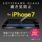 「覗き見防止強化ガラスシリコンフレーム付foriPhone7」覗き見防止プライバシーガラスフィルムフルカバー全面保護全面フルカバー強化ガラス9Hシリコンフレームフレーム一体型ガラス