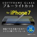 「ブルーライトカット強化ガラスシリコンフレーム付foriPhone7」ブルーライトブルーライトカットガラスガラスフィルムフルカバー全面保護全面フルカバー強化ガラス9Hシリコンフレーム