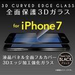 「3D強化ガラスブラックforiPhone7」3Dガラスガラスフィルムフルカバー全面保護全面フルカバー3D曲面強化ガラス9Hブラックパネル3Dエッジ0.33mm飛散防止液晶パネルフルカバー4.7インチiPhone7