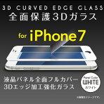 「3D強化ガラスホワイトforiPhone7」3Dガラスガラスフィルムフルカバー全面保護全面フルカバー3D曲面強化ガラス9Hホワイトパネル3Dエッジ0.33mm飛散防止液晶パネルフルカバー4.7インチiPhone7