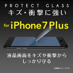 「強化ガラス0.33foriPhone7Plus」フラットガラスガラスフィルム保護0.33mmクリアガラス保護ガラス液晶保護ガラス保護フィルム強化ガラス9H飛散防止iPhone7Plus傷に強い液晶画面を守る5.5インチ